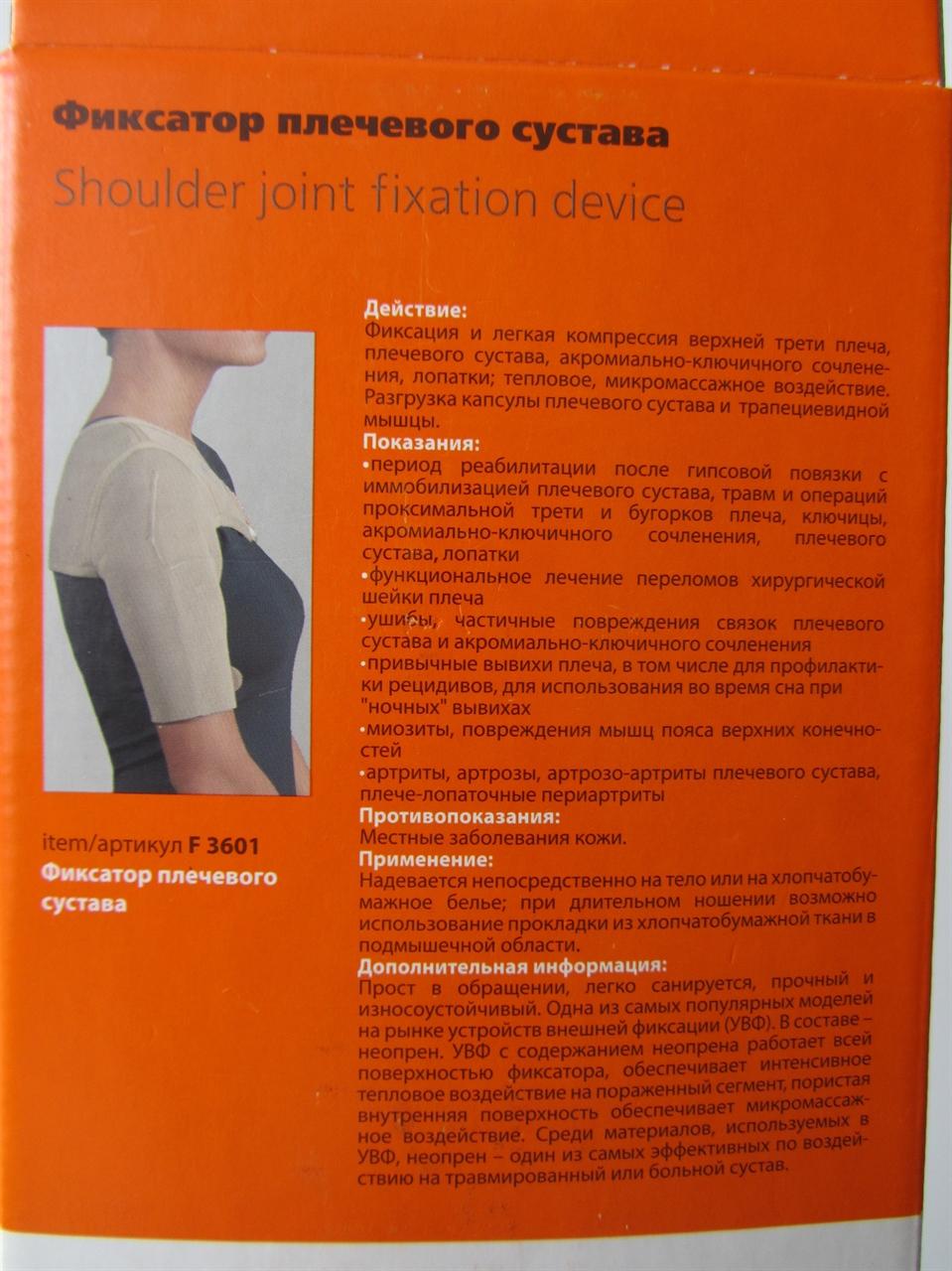 фиксатор травм плечевого сустава