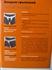 Изображение Бандаж противогрыжевой паховый правосторонний F 7203