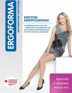 Изображение Колготки антиварикозные ERGOFORMA профилактические  /15-18 мм рт.ст.