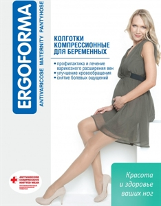 Изображение Колготки компрессионные для беременных ERGOFORMA 1 класс компрессии/18-22 мм рт.ст.