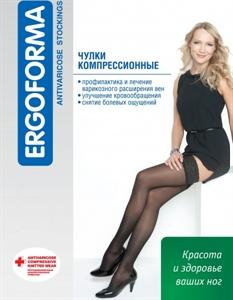 Изображение Чулки антиварикозные ERGOFORMA профилактические/15-18 мм рт.ст.