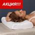 Изображение БОЛИТ ГОЛОВА!! Ортопедические подушки - решение проблем! СКИДКИ до - 65% !!!